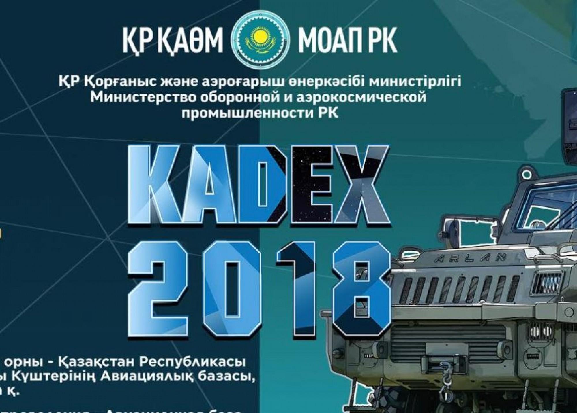 Астанада «KADEX - 2018» көрмесі өтеді