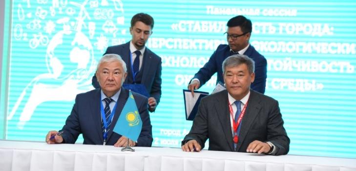 Астана форум