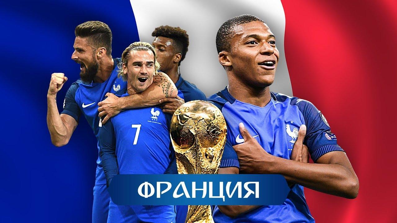 Франция құрамасы