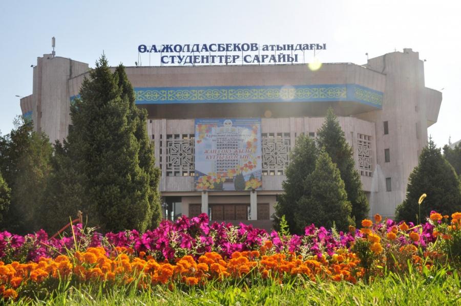 Ө.А. Жолдасбеков атындағы студенттер сарайы