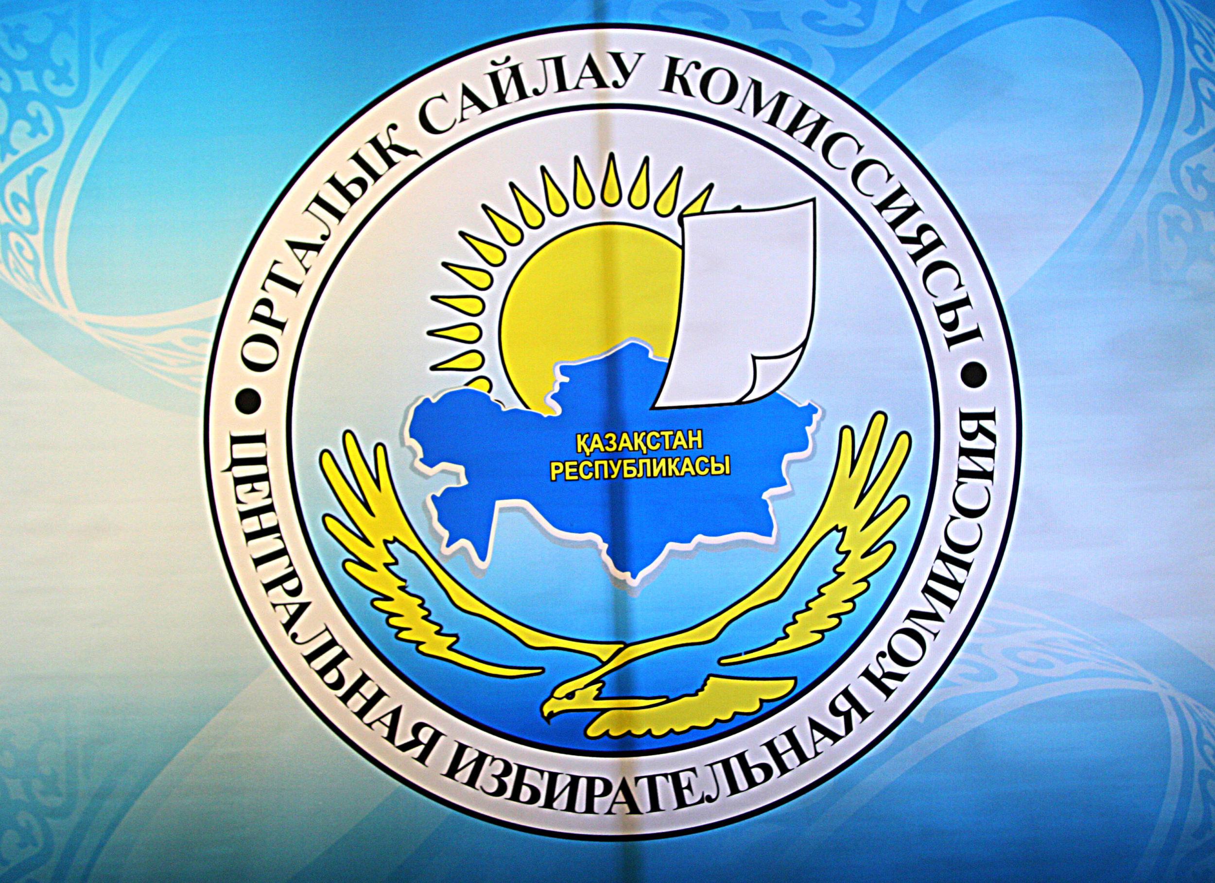 Орталық сайлау комиссиясына жаңа мүше тағайындалды