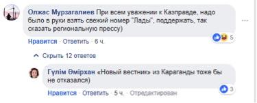 Скриншот, фейсбук
