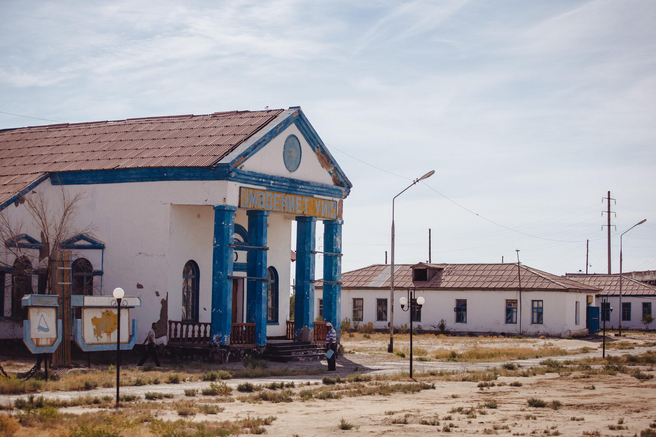 Арал ауданының орталығы