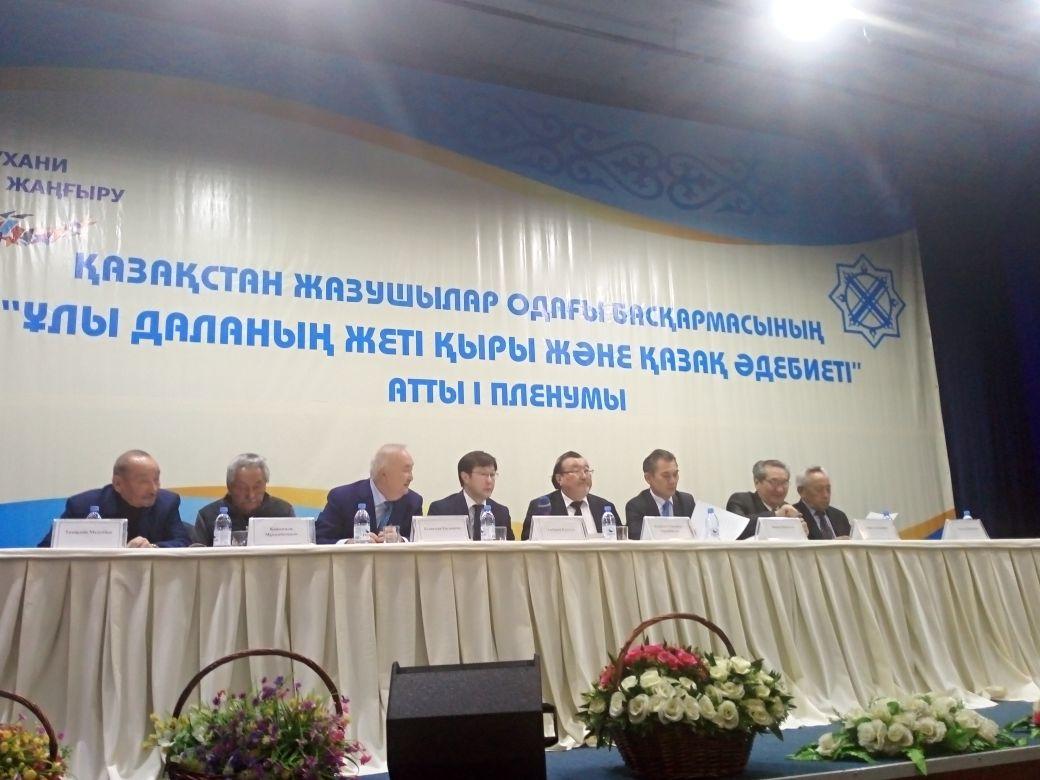 Жазушылар пленумы