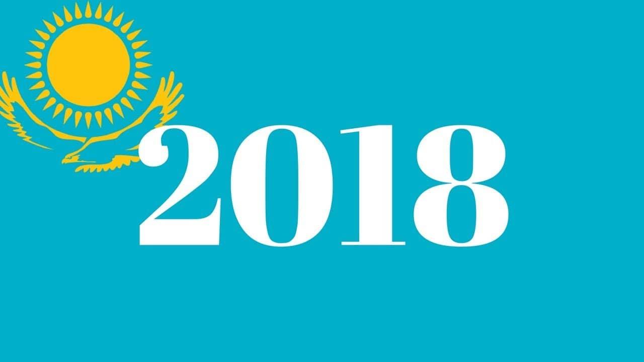 2018 жыл Қазақстан