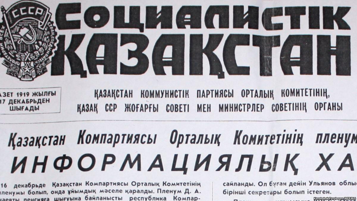 Социалистік Қазақстан газеті