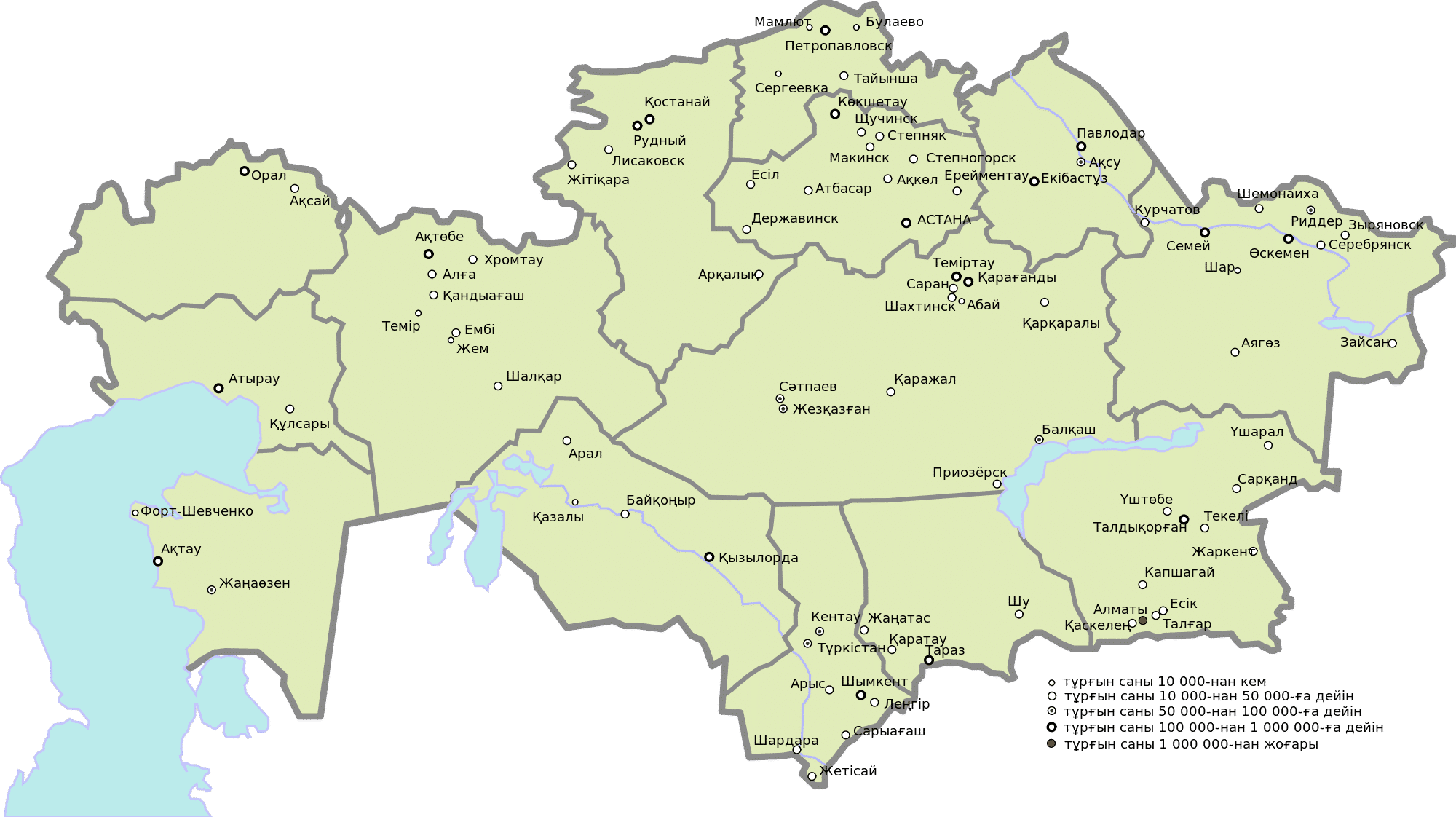 Қазақстан қалалары