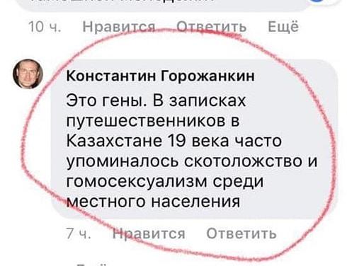 Константин Горожанкин