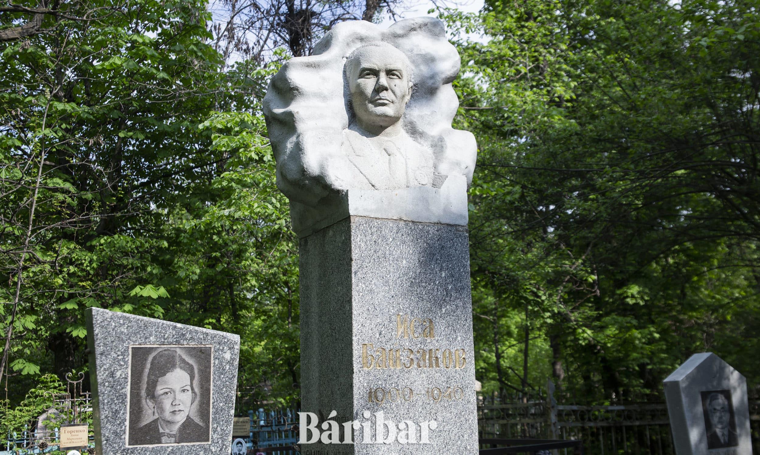 Иса Байзақов