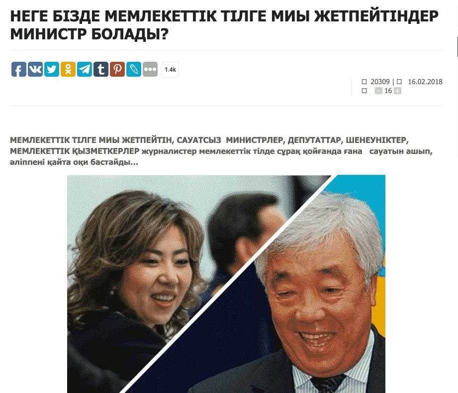Мәдина Әбілқасымова, Ерлан Ыдырысов