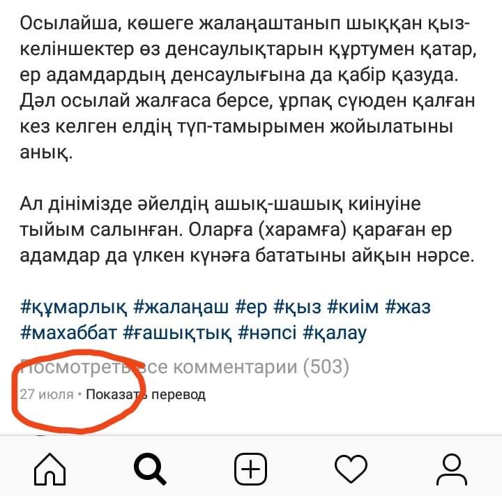 Instagram-да 2019 жылдың 27 шілдесінде жарияланған пост скрині