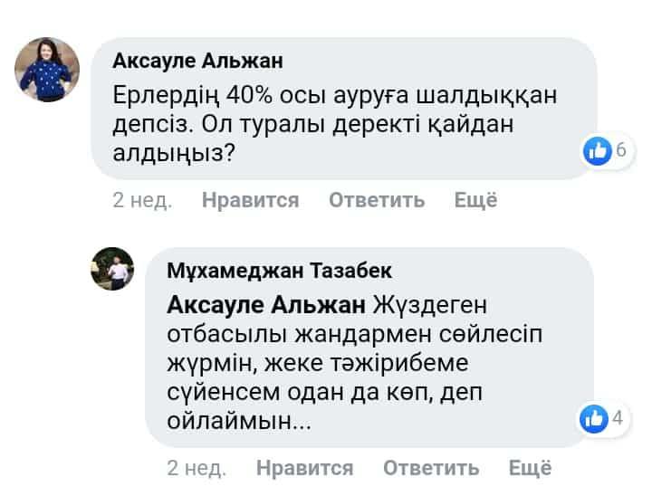 Facebook желісінде осы пост астына жазылған комментарийдің скриншоты