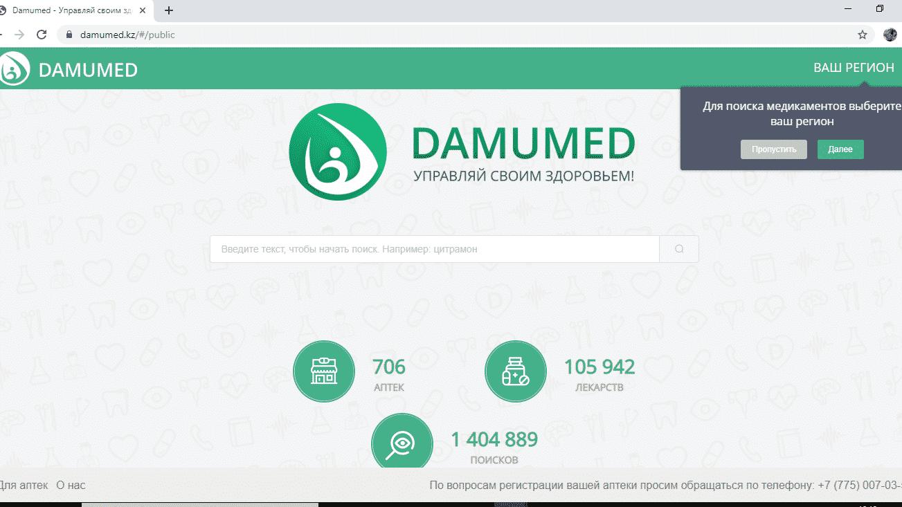 Damumed.kz сайты