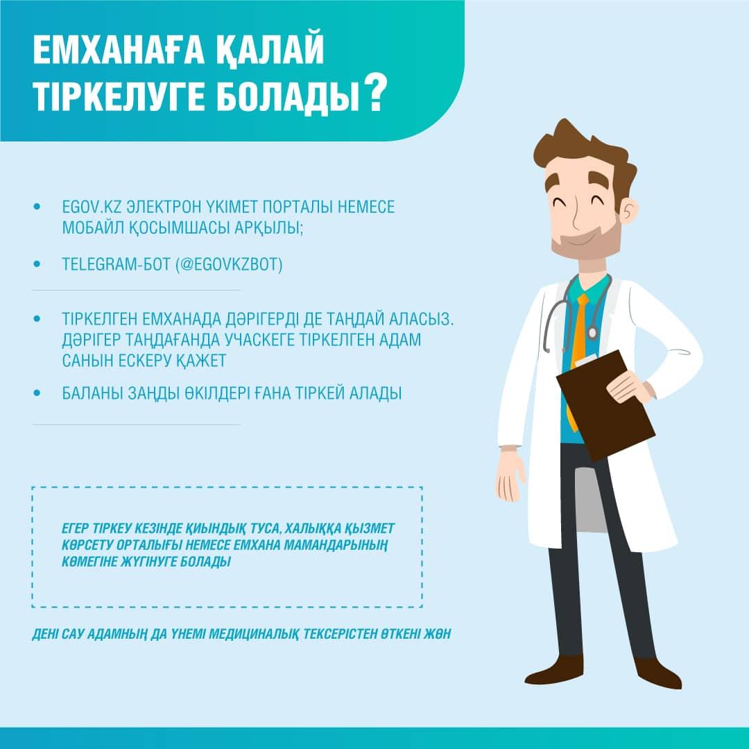 медициналық сақтандыру