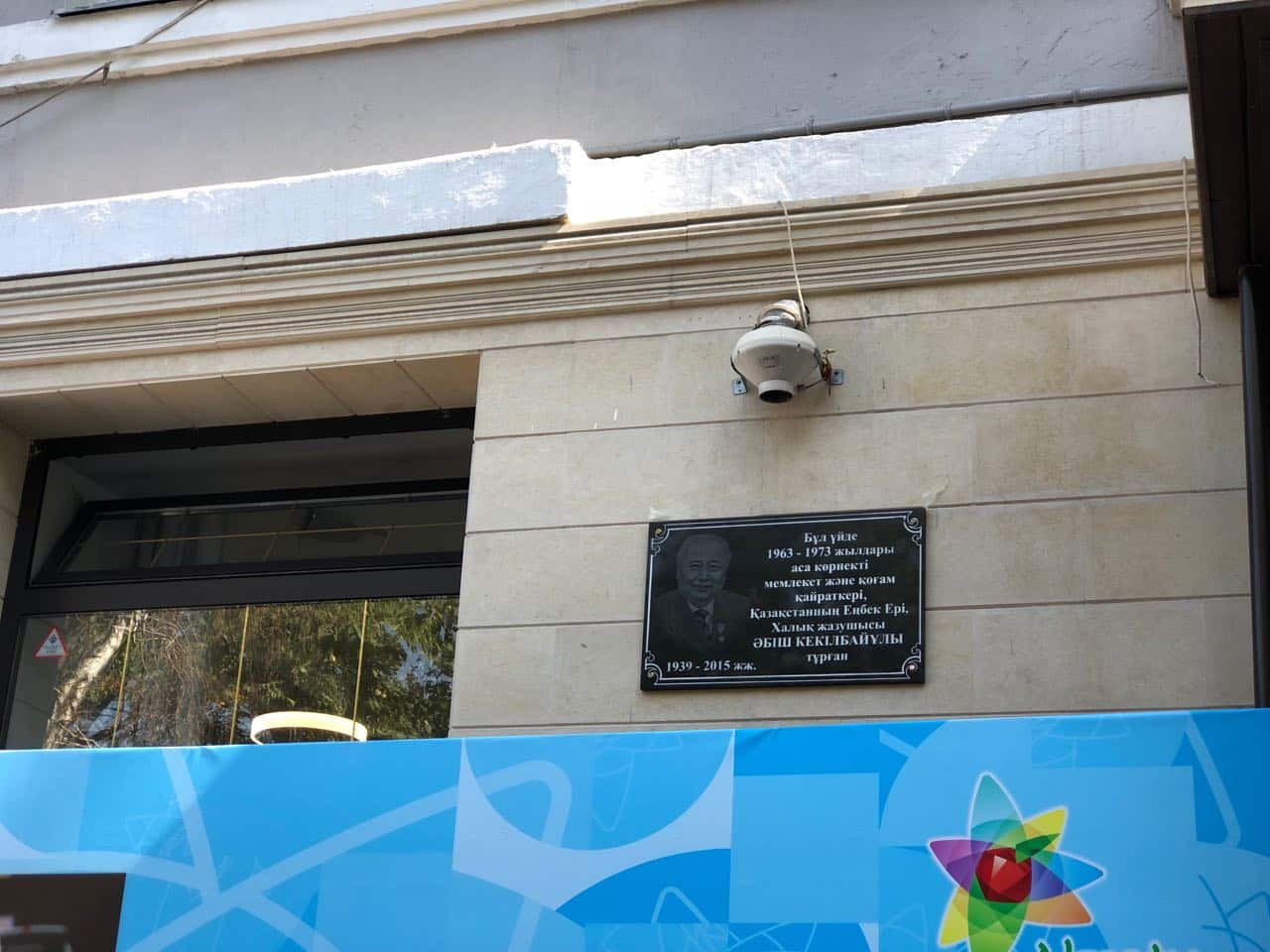 Әбіш Кекілбаевтың үйіндегі мемориалдық тақта