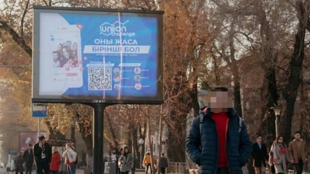 Есірткі билборд