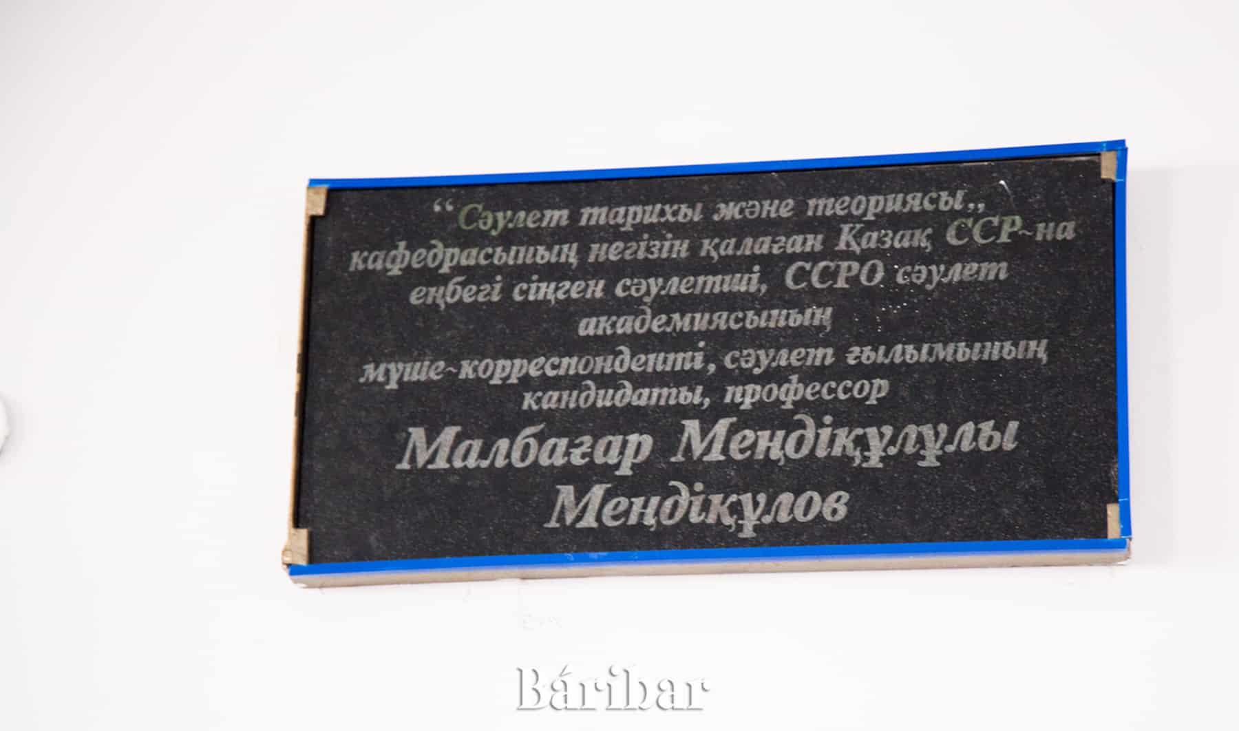 Малбағар Меңдіқұлов, 110 жыл