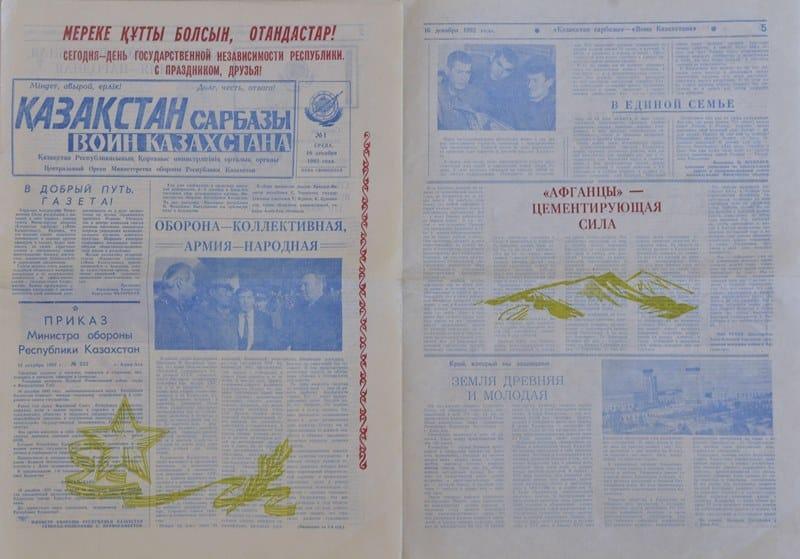"""Сарбаз"" газеті, 90 жыл"