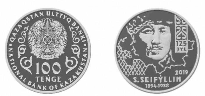 Сәкен Сейфуллин монета