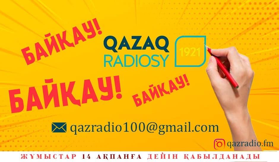Қазақ радиосының 100 жылдығы