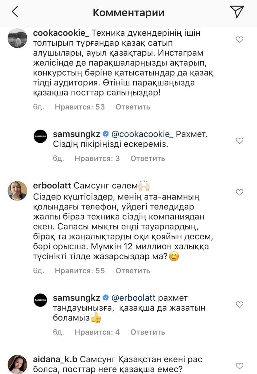 Instagram-нан скриншот