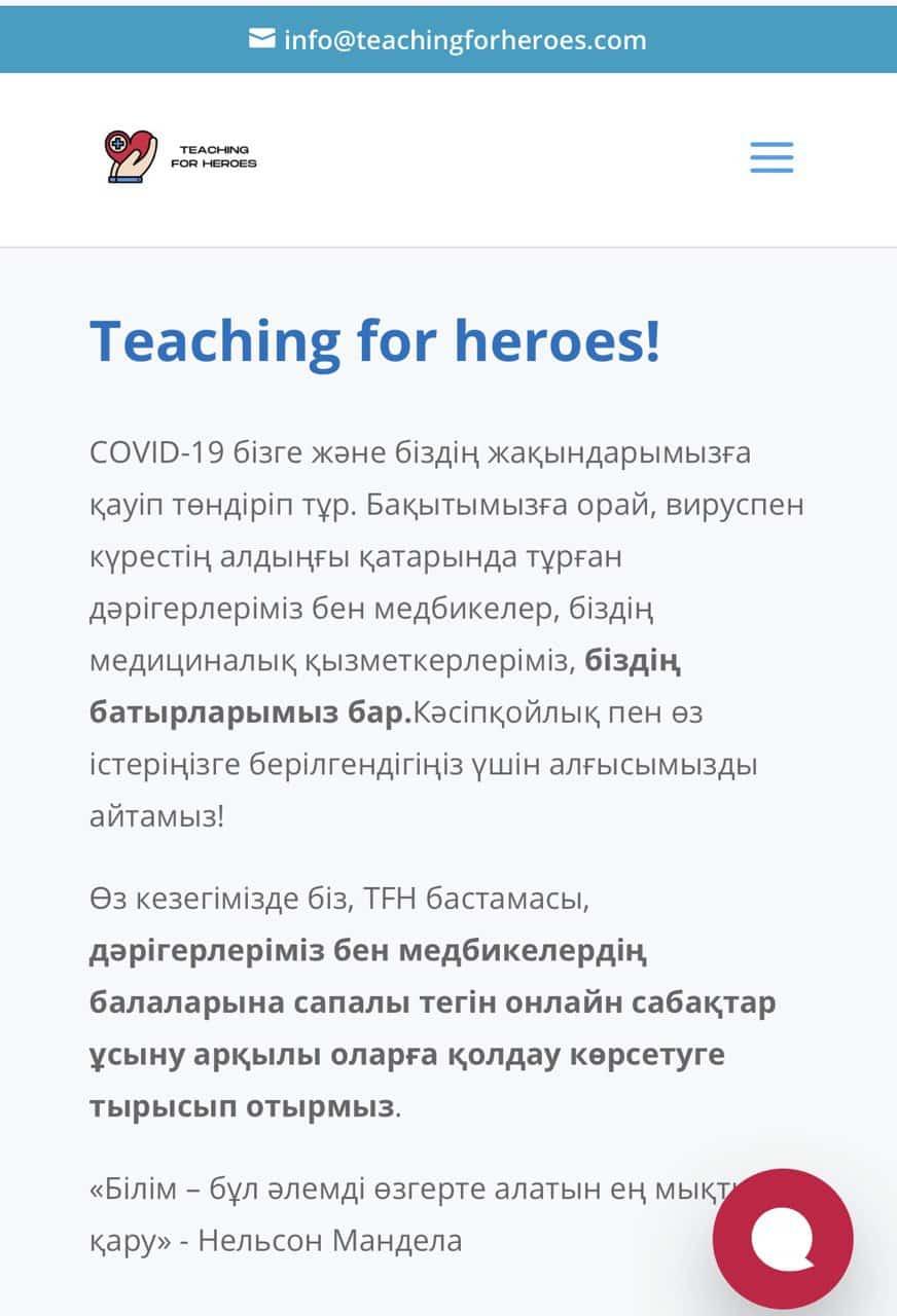 Teachingforheroes.com