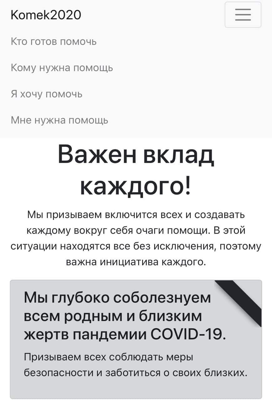 Komek2020.kz