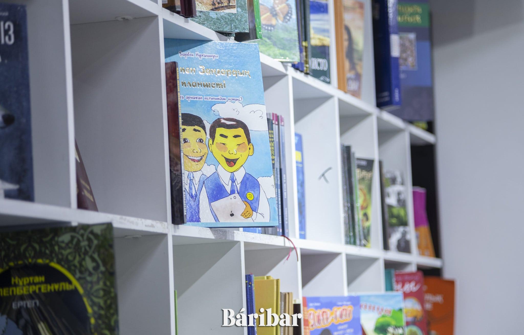 Балалар, кітап