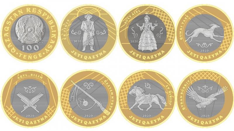 100 теңгелік монета, жеті қазына