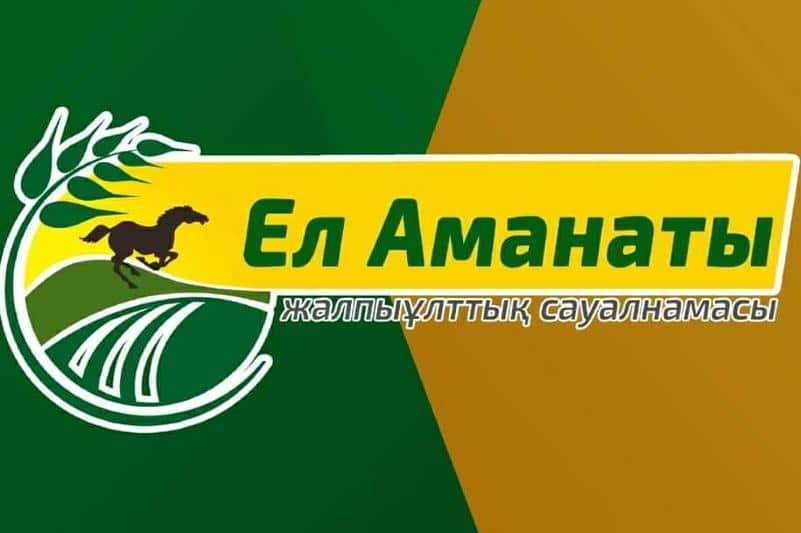 Ел аманаты