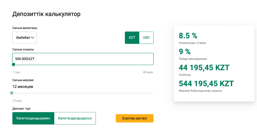 Halyk bank депозит