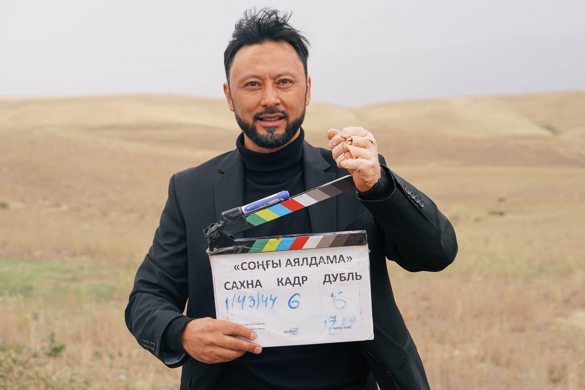 """""""Соңғы аялдама"""" сериалы"""