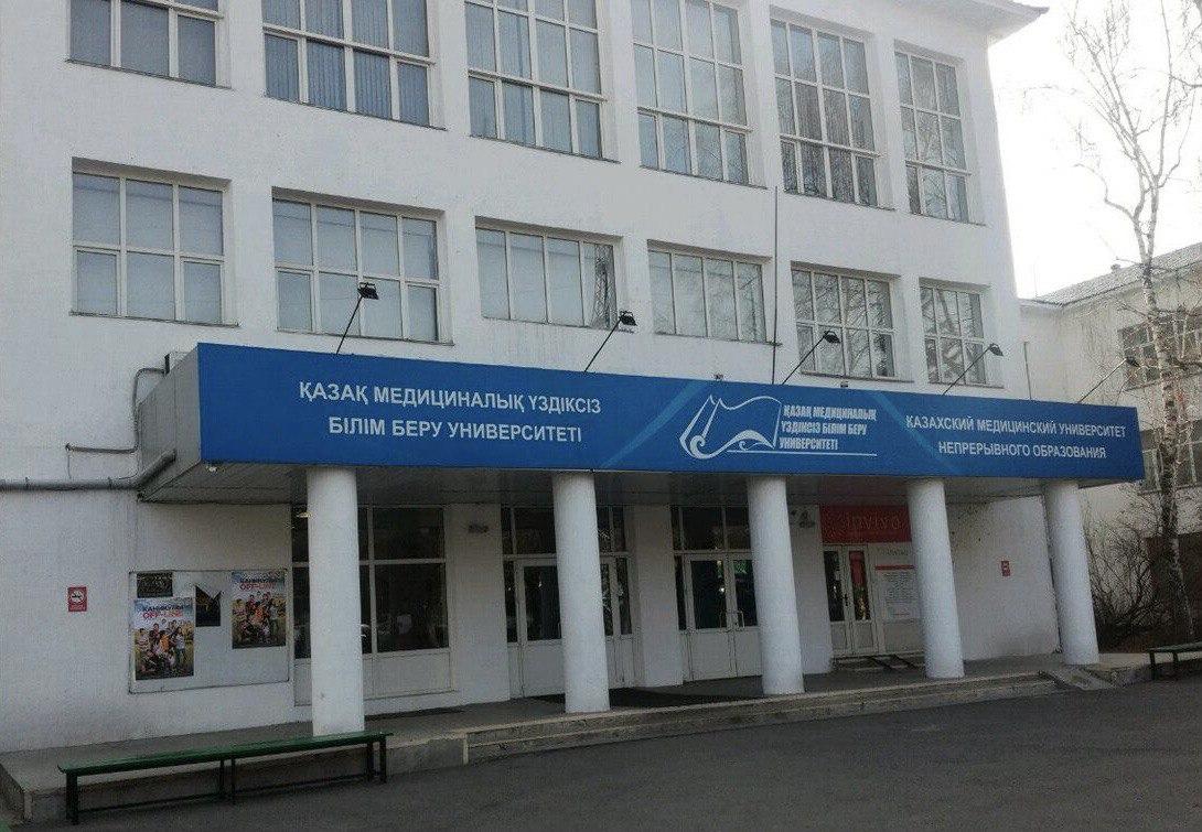 Қазақ медициналық үздіксіз білім беру университеті