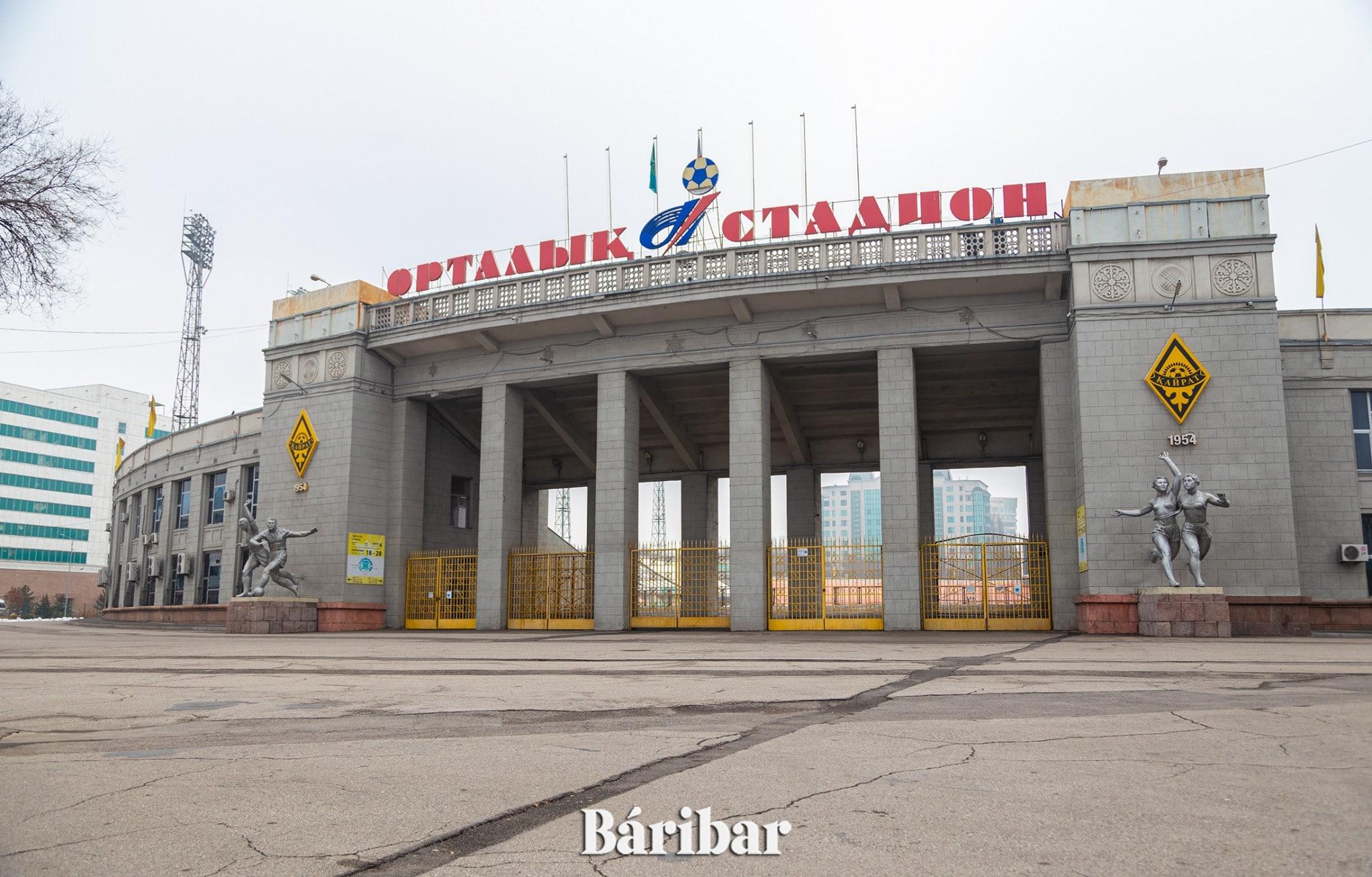 Орталық стадион