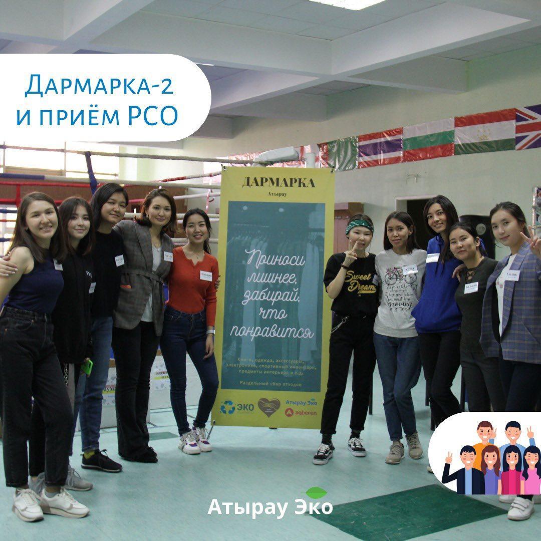 """""""Атырау Эко"""" қозғалысы"""