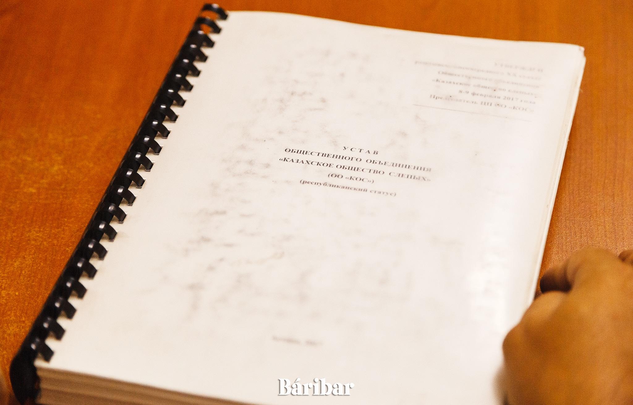жарғы, құжат, документ